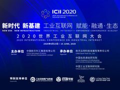 The 2020 International Conference on Industrial Internet kicks off on June 15